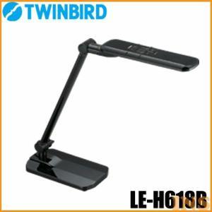 デスクライト LED LEDライト LE-H618B ツインバード TWINBIRD|insdenki-y