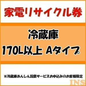 【INS家電リサイクル券】冷蔵庫(171L以上)券A