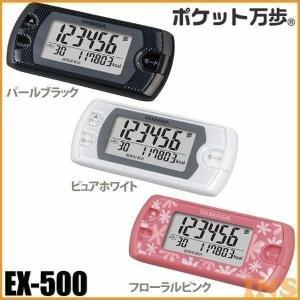 歩数計 ポケットまんぽ ポケット万歩 EX-5...の関連商品4