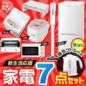 今ならケトル付き 新生活 7点セット。 ●セット内容:冷蔵庫 156L+洗濯機 5kg +電子レンジ...