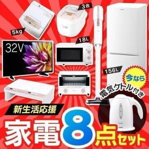 今ならケトル付き 新生活 8点セット。 ●セット内容:冷蔵庫 156L+洗濯機 5kg +電子レンジ...