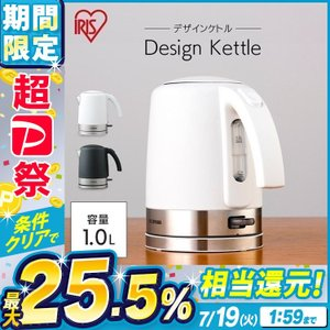 電気ケトル おしゃれ ケトル 一人暮らし アイリスオーヤマ IKE-D1000-W IKE-D100...