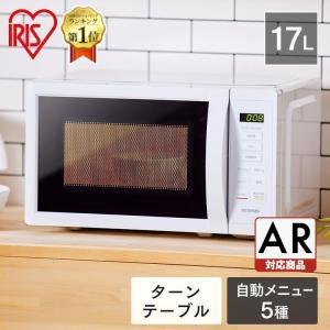 電子レンジ 一人暮らし アイリスオーヤマ シンプル コンパクト 17L ホワイト IMG-T177-5-W 50Hz/東日本  IMG-T177-6-W 60Hz/西日本 アイリスオーヤマの画像