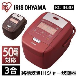 炊飯器 3合 一人暮らし 安い ih ih炊飯器 アイリスオーヤマ 赤 RC-IH30-R RC-I...