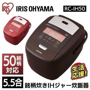 炊飯器 5合 一人暮らし 安い 5.5合 ih ih炊飯器 アイリスオーヤマ 赤 RC-IH50-R...
