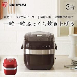 炊飯器 3合 一人暮らし 安い 圧力ih ih 圧力 アイリスオーヤマ 赤 RC-PH30-R RC...