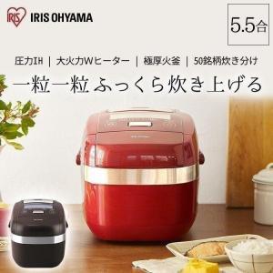 炊飯器 5合 一人暮らし 5.5合 安い 圧力ih ih 圧力 アイリスオーヤマ 赤 RC-PH50...