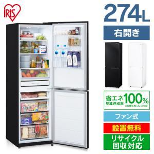 冷蔵庫 一人暮らし 二人暮らし 2ドア 安い 大きめ 新品 アイリスオーヤマ 274L ファン式 冷...