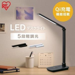 LEDデスクライトQi充電シリーズ 平置きタイプ 調光 LDL-QFD 全2色 アイリスオーヤマ|ウエノ電器PayPayモール店