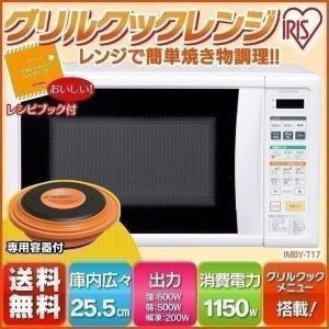 電子レンジ グリル シンプル グリルクックレンジ 焼き物 タ...