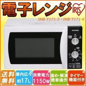 電子レンジ 調理器具 シンプル 本体 おしゃれ 単機能レンジ...