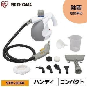 スチームクリーナー コンパクトタイプ STM-304N アイリスオーヤマ