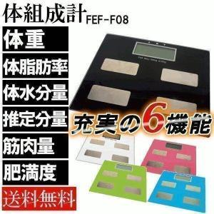 体重計 体組成計 体脂肪計 安い F08 FEF-F08-B-PK・GR・BL・WH・BK 人気 ランキング 体型維持 ダイエット 健康管理 充実 機能|insdenki-y