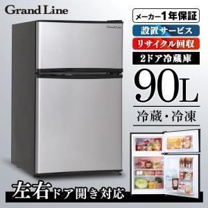 冷蔵庫 一人暮らし ミニサイズ おしゃれ 一人暮らし 2ドア...