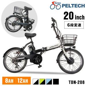 電動自転車 安い おしゃれ 折りたたみ 折り畳み 自転車 電動 電動アシスト 20インチ 外装6段変速付き TDN-208L 簡易組立必要品(TD)の画像