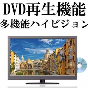 HDMI・USB再生対応・DVDプレイヤー搭載のハイテクモデル USB再生対応・HDMI入力・PC入...