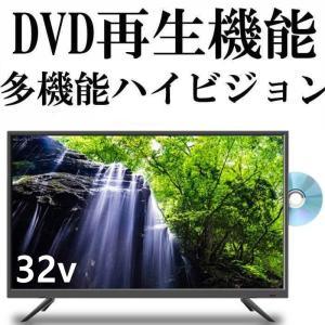 液晶テレビ 32インチ 32型 テレビ DVD内蔵テレビ 32型 壁掛けテレビ DVDプレイヤー内蔵...