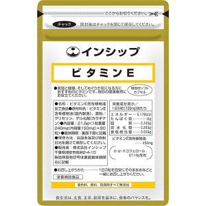 ビタミンE / 255mg×90粒 / 若々しさをサポート|inship