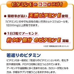 ビタミンE / 255mg×90粒 / 若々しさをサポート|inship|05