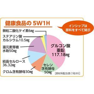 亜鉛 / 栄養機能食品 / 300mg×30粒 / 毎日の健康維持をサポート inship 03