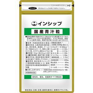 国産青汁粒 / 300mg×240粒 / 食生活習慣をサポート|inship