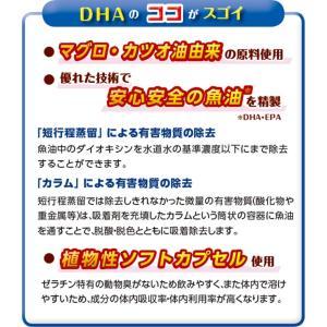 DHA / ドコサヘキサエン酸 / 430mg×90粒 / 脂っこい食事が好きな方に|inship|04