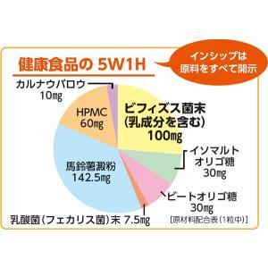 ビフィズスBB+乳酸菌 / 380mg×30粒 / 毎朝を快適に過ごしたい方に|inship|04
