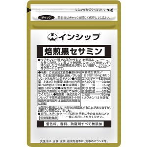 焙煎黒セサミン / 420mg×90粒 / 抗酸化作用で若々しさをサポート|inship