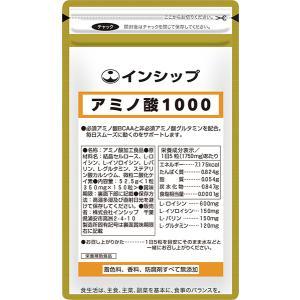 アミノ酸1000 / 300mg×180粒 / 日々の運動を楽しみたい方に|inship