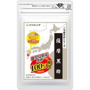 薩摩黒酢 / 385mg×90粒 / 毎日をパワフルに活動したい方に|inship