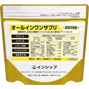オールインワンサプリ〜基礎栄養編〜 / 5粒19種類の栄養素が1パックに凝縮|inship