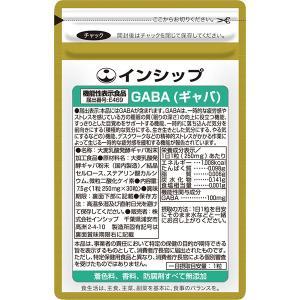 GABA(ギャバ) / 機能性表示食品 / 250mg×30粒 / 癒しのアミノ酸|inship