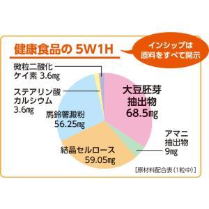 大豆イソフラボン / 200mg×60粒 / 女性らしさの成分「アマニ」新配合 inship 04