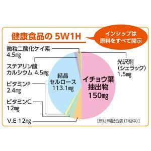 いちょう葉エキス / 300mg×30粒 / 機能性表示食品 / 記憶力を改善|inship|04