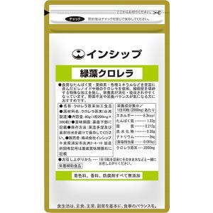 緑藻クロレラ / 200mg×300粒 / 緑黄色野菜不足の方に|inship