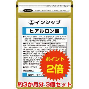 ヒアルロン酸 3個セット / 3ヵ月分 / 送料無料 / ポイント2倍|inship
