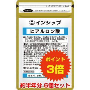ヒアルロン酸 6個セット / 6ヵ月分 / 送料無料 / ポイント3倍|inship