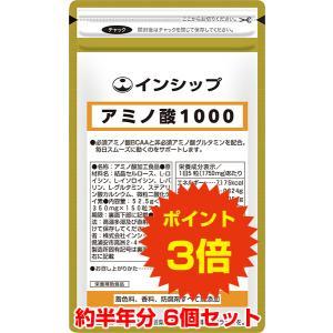 アミノ酸1000 6個セット / 6ヶ月分 / 送料無料 / ポイント3倍|inship