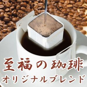 至福の珈琲 オリジナルブレンド / 7g x 100袋 / ドリップコーヒー inship