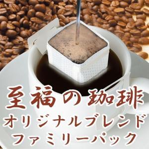 至福の珈琲 オリジナルブレンド ファミリーパック / 3個セット / 7g x 300袋 / ドリップコーヒー inship