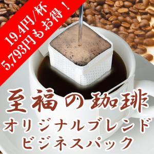 至福の珈琲 オリジナルブレンド ビジネスパック / 6個セット / 7g x 600袋 / ドリップコーヒー inship