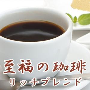 至福の珈琲 リッチブレンド / 400g粉 / レギュラーコーヒー|inship
