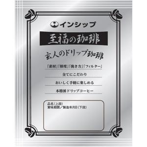 至福の珈琲 モカブレンド / 7g x 50袋 / ドリップコーヒー|inship|02