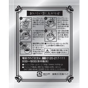至福の珈琲 モカブレンド / 7g x 50袋 / ドリップコーヒー|inship|03