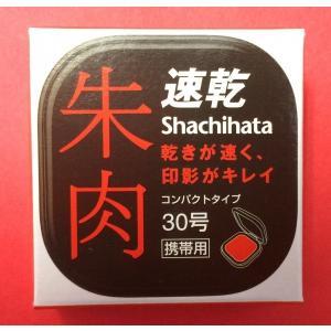 速乾シヤチハタ朱肉コンパクトタイプ30|insho-ueno