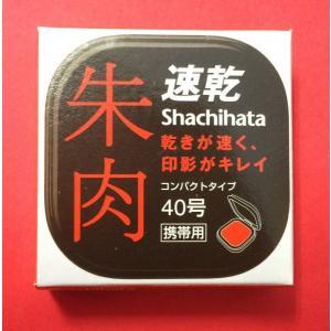 速乾シヤチハタ朱肉コンパクトタイプ40|insho-ueno