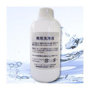 アキュエラブルー 専用洗浄液 500ml(1本の使用目安は約...