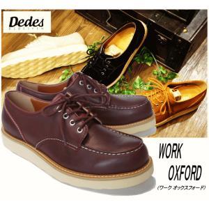 DEDES WORK OXFORD/【デデス ワークオックスフォード】/天然皮革/本革レザー/本革スエード