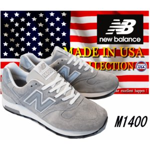 New Balance M1400 JGY MADE IN USA/【ニューバランス M1400 JGY アメリカ製】/送料無料/正規品