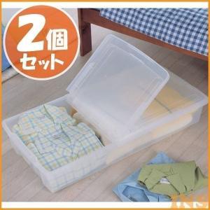 衣装ケース プラスチック ベッド下 UB-950 2個セット 隙間収納 すき間 クリア 薄型 収納ケース 収納ボックス 新生活応援 衣替え アイリスオーヤマ|inskagu-y